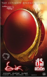 SS Rajamouli's Eega Release Posters