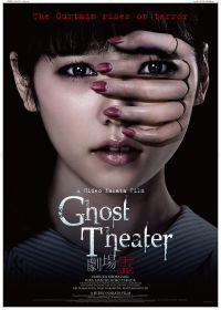 Ghost-Theatre